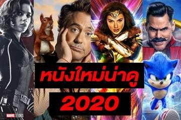 หนังมันๆ2020